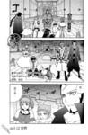 圣洁传说(无罪传说)漫画第12话