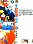 动漫狂之秋叶原战记漫画第3卷