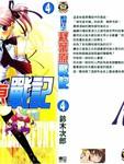 动漫狂之秋叶原战记漫画第4卷
