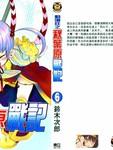 动漫狂之秋叶原战记漫画第6卷