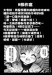 苍之海的托里斯特阿漫画第3话