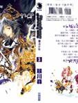 Auentura魔法少年漫画第5卷