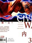 内战civil war漫画第3话