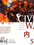 内战civil war漫画第5话
