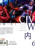 内战civil war漫画第6话