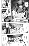 Fate-staynight漫画斩破刀