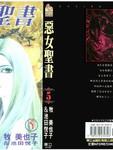 恶女圣书漫画第5卷