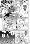 高达控之女漫画第2话
