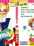 minima!神气鼠漫画第2卷