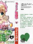小女神花铃chu漫画第4卷