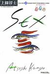 Sex漫画第2卷