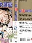 美味大挑战漫画第92卷