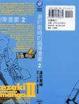 汤尼岳崎的钢弹漫画漫画第2卷