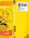 汤尼岳崎的钢弹漫画漫画第3卷