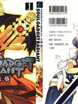 SOUL GADGET RADIANT漫画第1卷