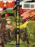 机动战士高达-宇宙死亡女神漫画第3卷
