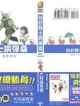 机动战士钢弹桑漫画官方FAN BOOK