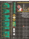 赌国神童漫画第10卷