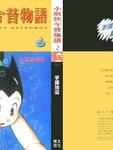 小飞侠今昔物语漫画第2卷