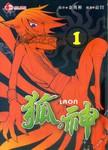 狐神漫画第1卷