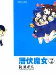 潜伏魔女漫画第2卷