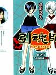 引魂师漫画第1卷