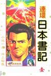 连环日本书记漫画第1卷
