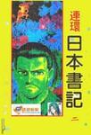 连环日本书记漫画第2卷