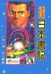 连环日本书记漫画第3卷