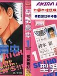 型男高中漫画第1卷