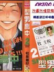 型男高中漫画第2卷