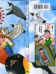 天国宠物店漫画第1卷