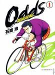 odds飙风竞漫画第1卷