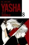 夜叉YASHA漫画第8卷