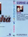 夜叉YASHA漫画第9卷