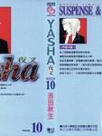 夜叉YASHA漫画第10卷