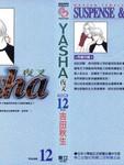夜叉YASHA漫画第12卷