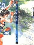 梦幻精灵族漫画第2卷