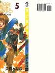 梦幻精灵族漫画第5卷