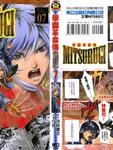 学园革命传MITSURUGI漫画第7卷