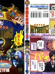 学园革命传MITSURUGI漫画第8卷