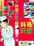 料理天国漫画第1卷