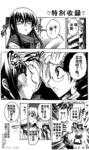 滑头鬼之孙漫画外传:第3话