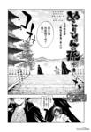 滑头鬼之孙漫画外传:第5话