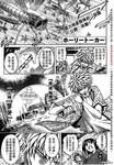 圣音者漫画第10话