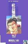 社长难缠漫画第2卷