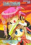 Little_Busters(正篇)漫画第8话