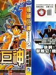 机械巨神漫画第2卷