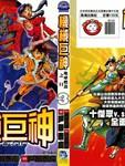 机械巨神漫画第3卷