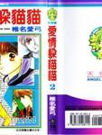 爱情躲猫猫漫画第2卷